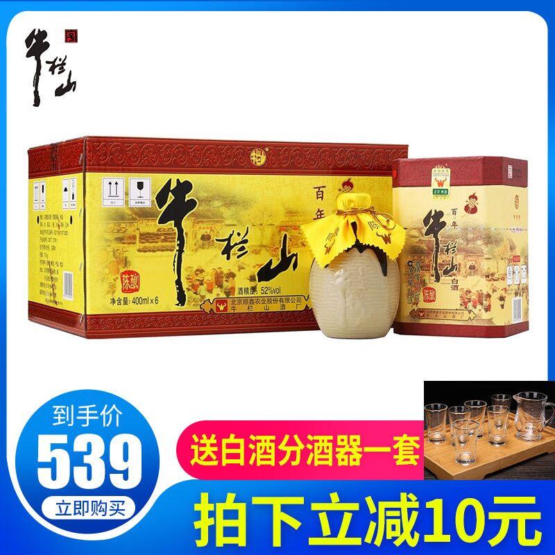 牛栏山二锅头 牛栏山(三牛)百年52度400ml*6瓶 浓香型白酒