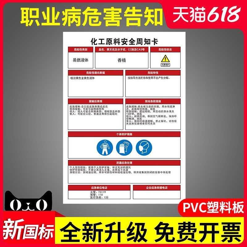 香精危险化学品化工原料安全周知卡警示标识牌墙贴纸有毒有害易燃