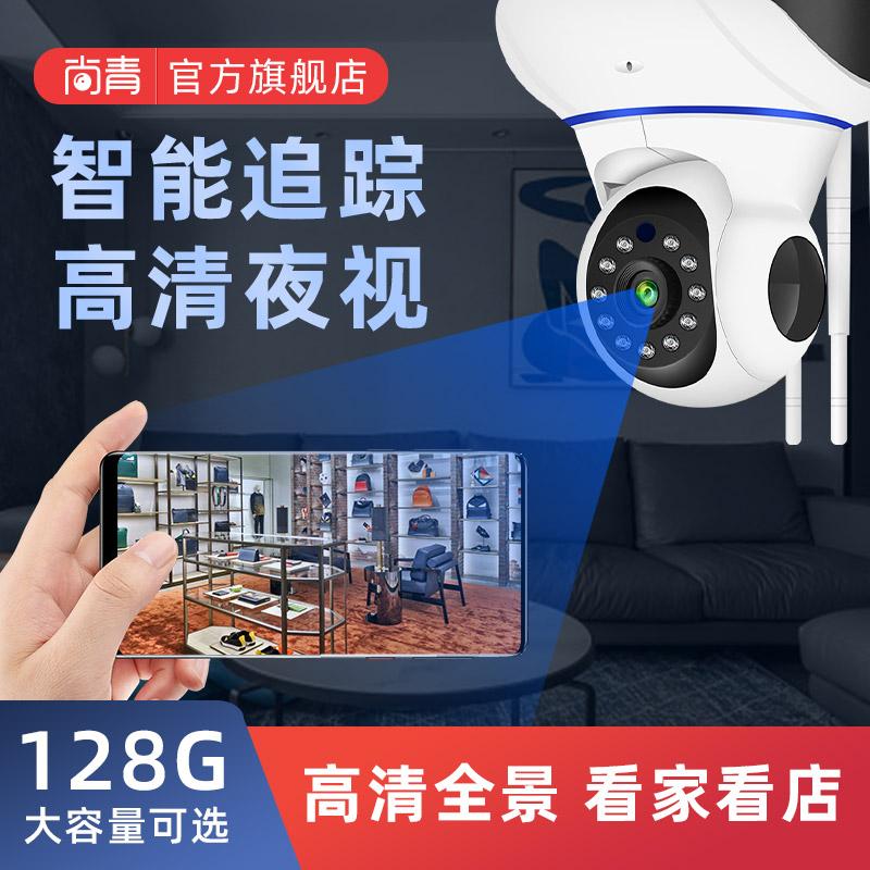 不包邮360度旋转摄像头全景监控无线远程wifi网络i高清夜视家用可连手机
