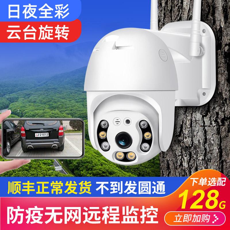 不用网络的监控摄像头4g流量插卡家用监视器无线手机远程无需wifi