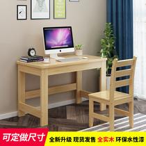 实木电脑桌儿童书桌松木桌家用简易木桌学生学习桌办公木桌可订做