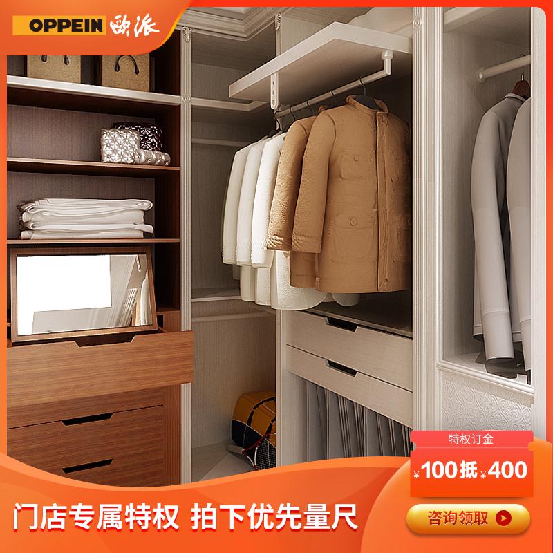 欧派全屋定制特权订金100抵400橱柜衣柜木门卫浴定做全国通用