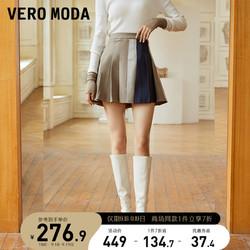 Vero Moda2021早秋新款拼接百褶A字短裙半身裙女 321316022