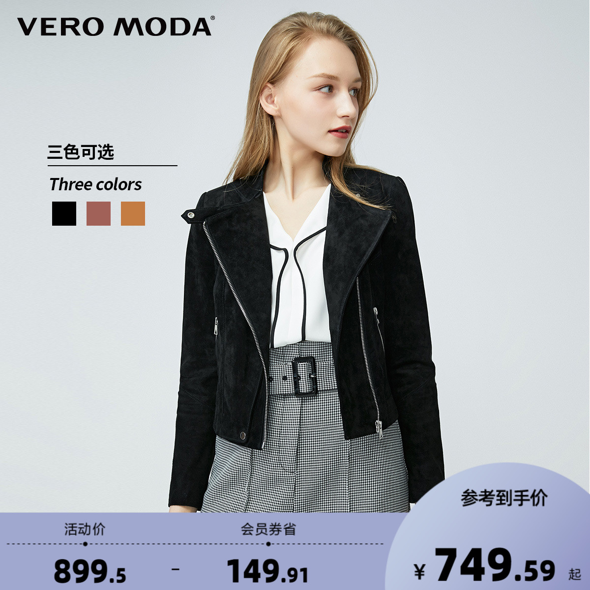 Vero Moda2020 new autumn slim three-dimensional tailoring rivet short pigskin jacket 320110503