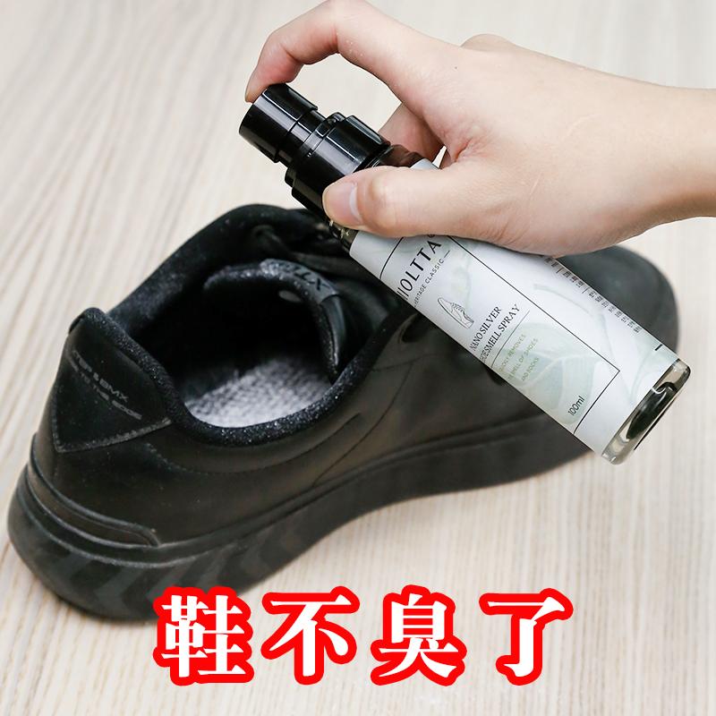 鞋子除臭喷雾剂脚臭鞋袜臭去臭鞋内防臭鞋柜杀菌球鞋除菌除味神器
