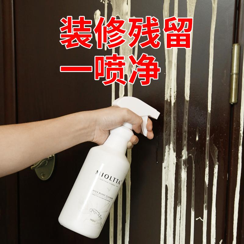 乳胶漆清洁剂新房装修后除垢清除瓷砖腻子粉涂料开荒保洁清洗神器