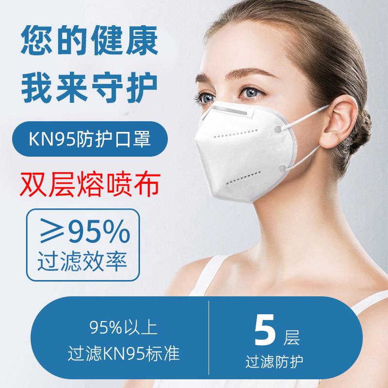 KN95口罩现货防尘透气工业粉尘雾霾口鼻罩男女防护一次性口罩n95