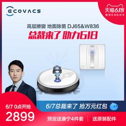 科沃斯扫地机器人家用全自动拖地一体DJ65智能擦窗擦玻璃窗宝W836