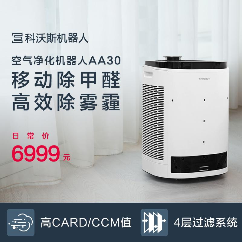 [科沃斯旗舰店空气净化,氧吧]科沃斯沁宝空气净化器机器人家用氧吧卧月销量25件仅售6999元