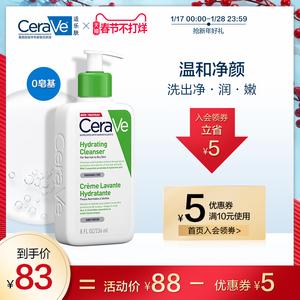 CeraVe清洁无泡洁面洗面奶 适乐肤温和无刺激敏感肌面部护理男女