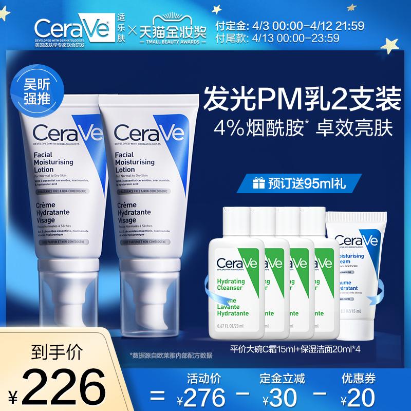 【金妆奖预售】CeraVe PM乳2支装