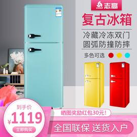 志高复古冰箱小型双门冷藏冷冻静音办公室客厅家用彩色网红小冰箱