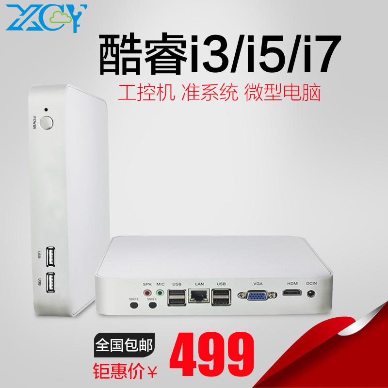 迷你主机i5i7微型电脑客厅htpc准系统双串口工控机minipc