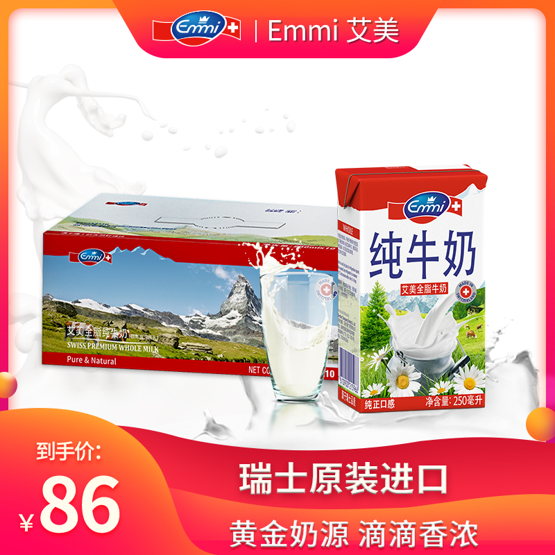 Emmi full fat pure milk imported from Switzerland 250ml * 10 boxes of milk gift for students breakfast