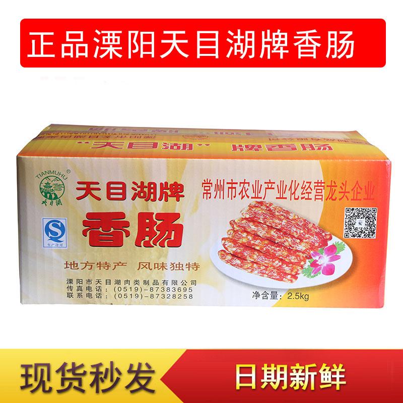 【3斤/5斤】溧阳香肠天目湖香肠 溧阳特产香肠整箱手工小香肠腊肠