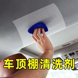 汽车内饰顶棚清洗剂免洗室内真皮座椅车内强力去污神器泡沫清洁剂