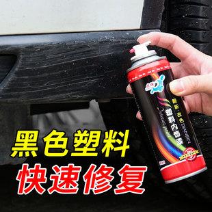 汽车保险杠黑色塑料件划痕修复补油漆翻新还原剂轮眉磨砂黑自喷漆