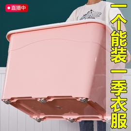 加厚特大号塑料收纳箱衣服被子整理箱家用有盖置物储物盒超大容量图片