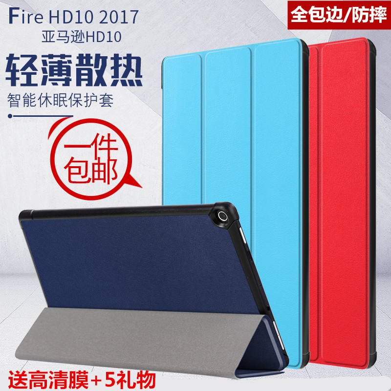 2017 kindle fire hd 10休眠保护壳11-30新券