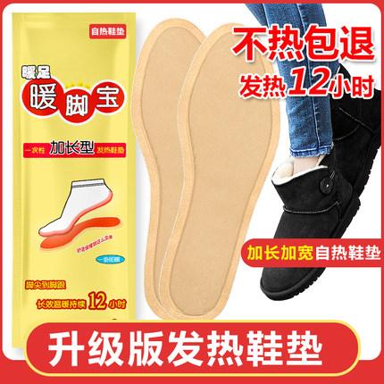 自发热鞋垫12小时加热暖足垫暖脚贴女免充电可行走脚底冬季自热