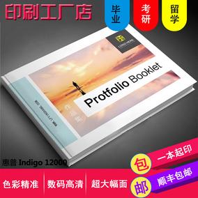 印刷厂高端定制作品集蝴蝶1宣传册
