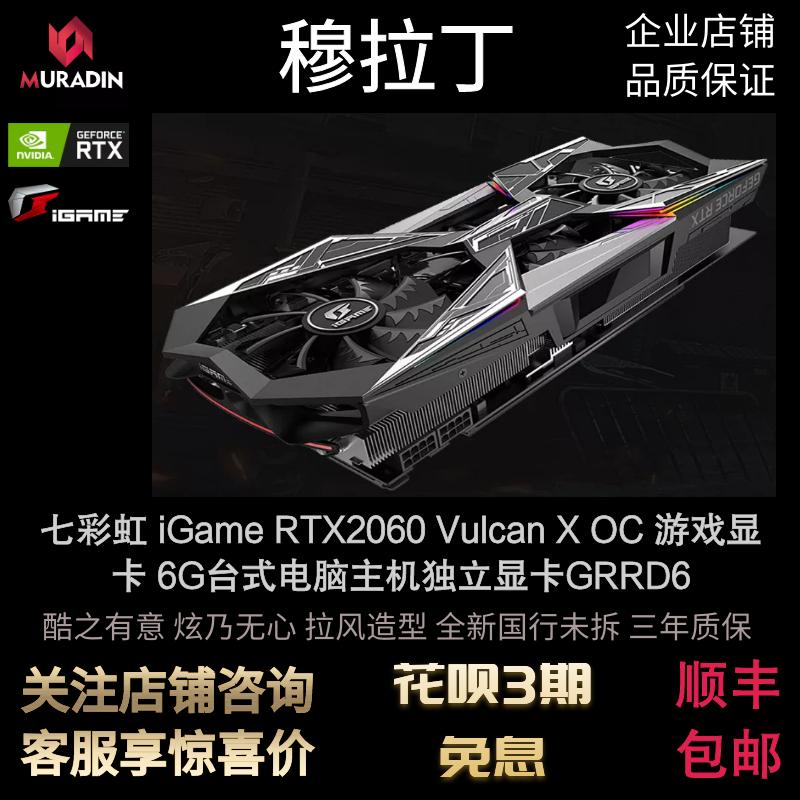 七彩虹6g台式电脑主机独立游戏显卡热销0件包邮