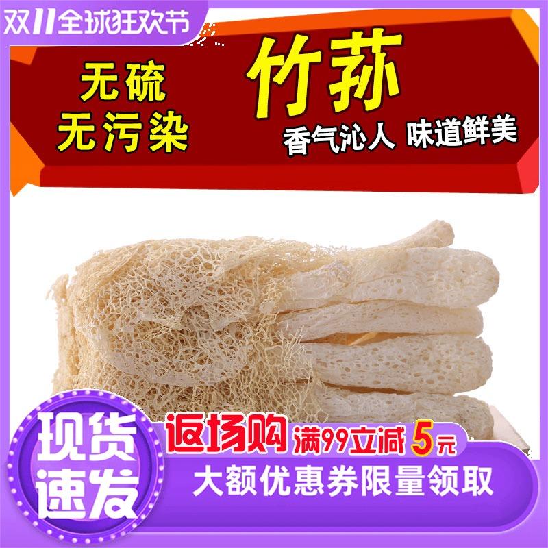 返野竹荪干货特级无硫半野生长裙竹笙100装孕妇煲汤材料干货特产