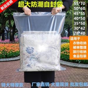 特大号自封袋加厚收纳袋防潮塑料袋