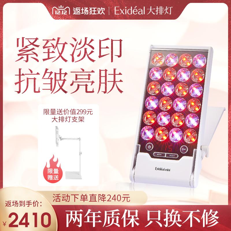 Exideal日本mini大小排灯LED红蓝光祛去痘神器家用电子美容仪器机,可领取370元天猫优惠券