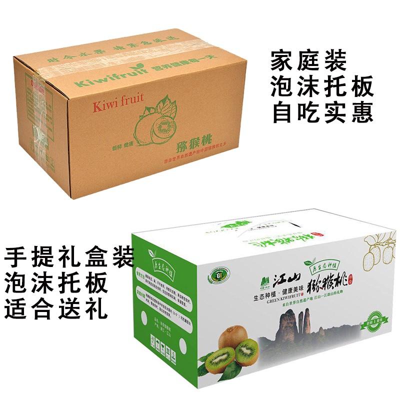 冒个泡江山徐香弥猕猴桃新鲜5斤包邮礼盒装绿心奇异当季水果