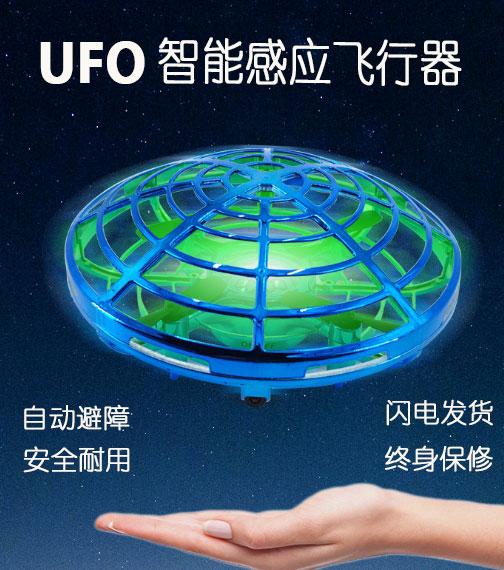 [指尖惬意电动,亚博备用网址飞机]UFO感应飞行器神奇悬浮飞碟四轴无人月销量83件仅售58.8元