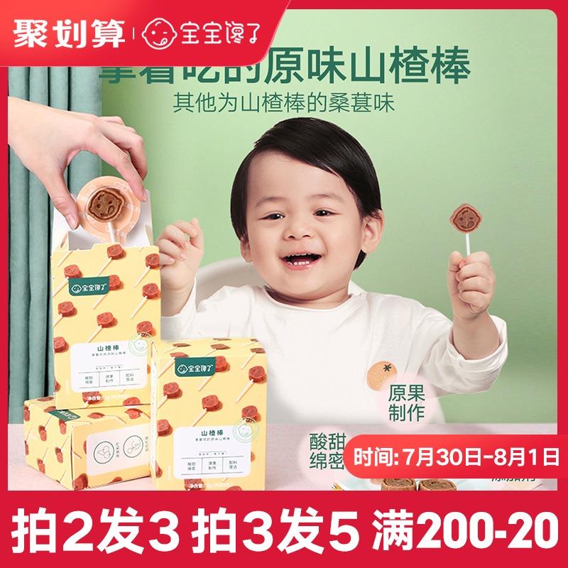 宝宝馋了无添加山楂棒棒糖儿童零食山楂棒送一岁婴儿幼儿辅食食谱