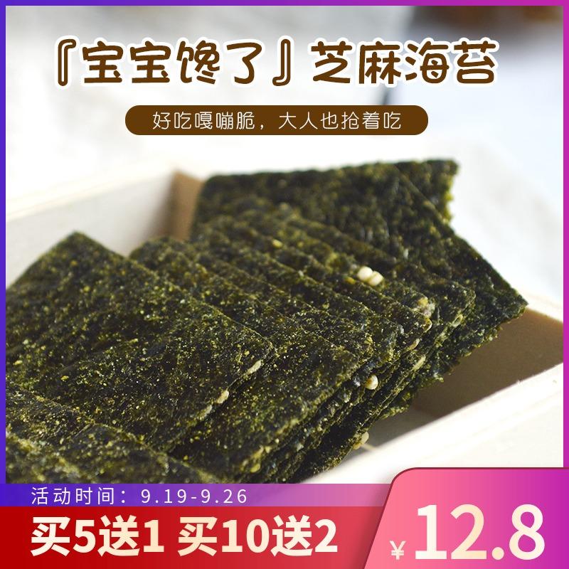 宝宝馋了儿童零食新品芝麻海苔夹心脆烤紫菜无添加剂