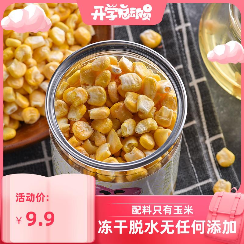 冻干玉米脆70gX4罐 脱水即食水果蔬菜干儿童孕妇 零食