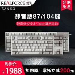 REALFORCE燃风静音版有线程序员办公游戏静电容87键盘104键PBT