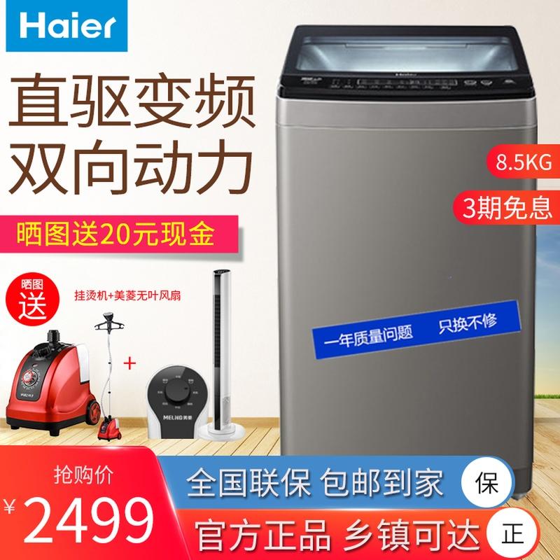 11月28日最新优惠haier /海尔s8518bz61波轮洗衣机