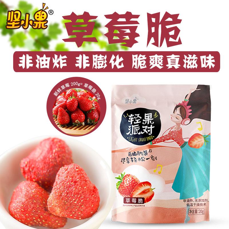 【坚小果草莓脆20g】冻干水果干 冻干草莓干 果脯蜜饯 休闲零食
