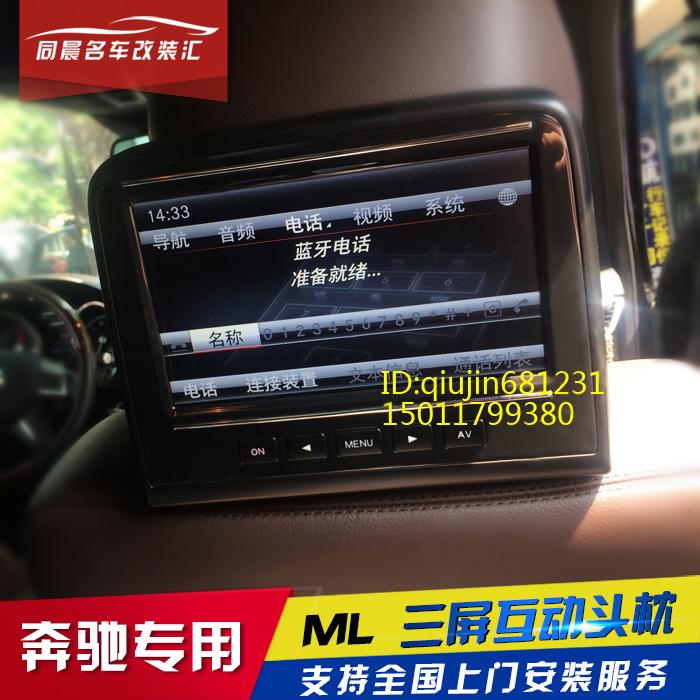 奔驰M级后排娱乐头枕显示屏ML350 ML300 ML400 三屏互动 视频影像