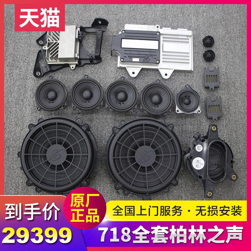 保时捷Boxster718 cayman 991改装全套汽车喇叭音箱柏林之声音响