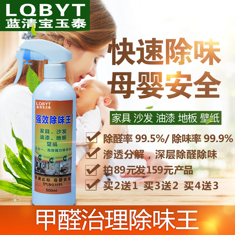 Deodorant and formaldehyde remover for furniture, wardrobe, sofa, wallpaper, floor, leather paint