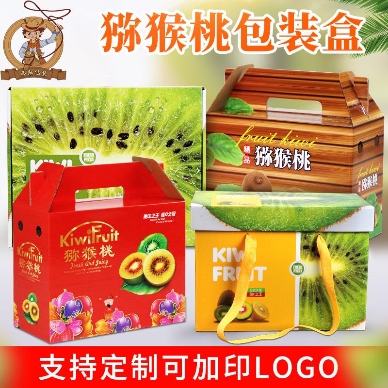 猕猴桃盒子包装盒5/10斤水果礼盒奇异果猕猴桃包装箱猕猴桃托订做