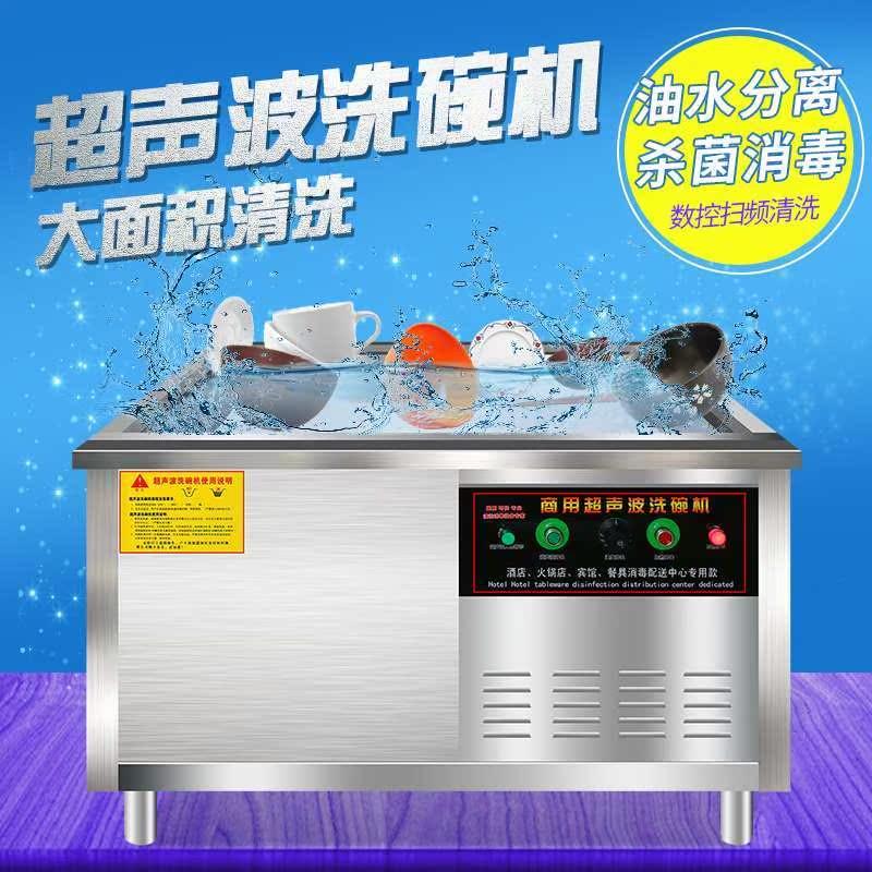 洗碗机商用0.6 m-2. 411-06新券