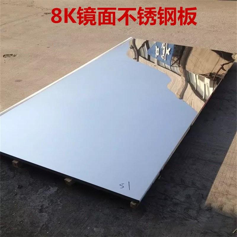 8 K 10 K 12 K鏡面鋼板304 316 Lダブルミラーステンレス板鏡面金属鋼板