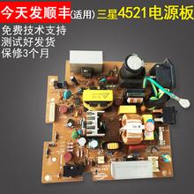 适用三星4521f 电源板三星4321电源板4725 施乐PE220电源板