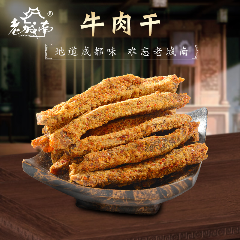 Laochengnan spicy beef jerky 120g Sichuan specialty office leisure tourism snacks multi flavor wholesale
