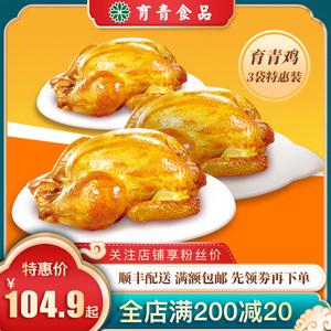 育青鸡特惠装烧鸡正宗台湾风味卤味