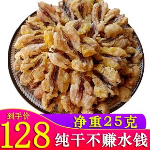 鹿大胆正品 雪蛤25g纯干东北吉林长白山特产林蛙蛤蟆油膏女性补品