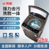 长虹大容量15公斤全自动洗衣机家用10kg热烘干滚筒洗烘一体大容量