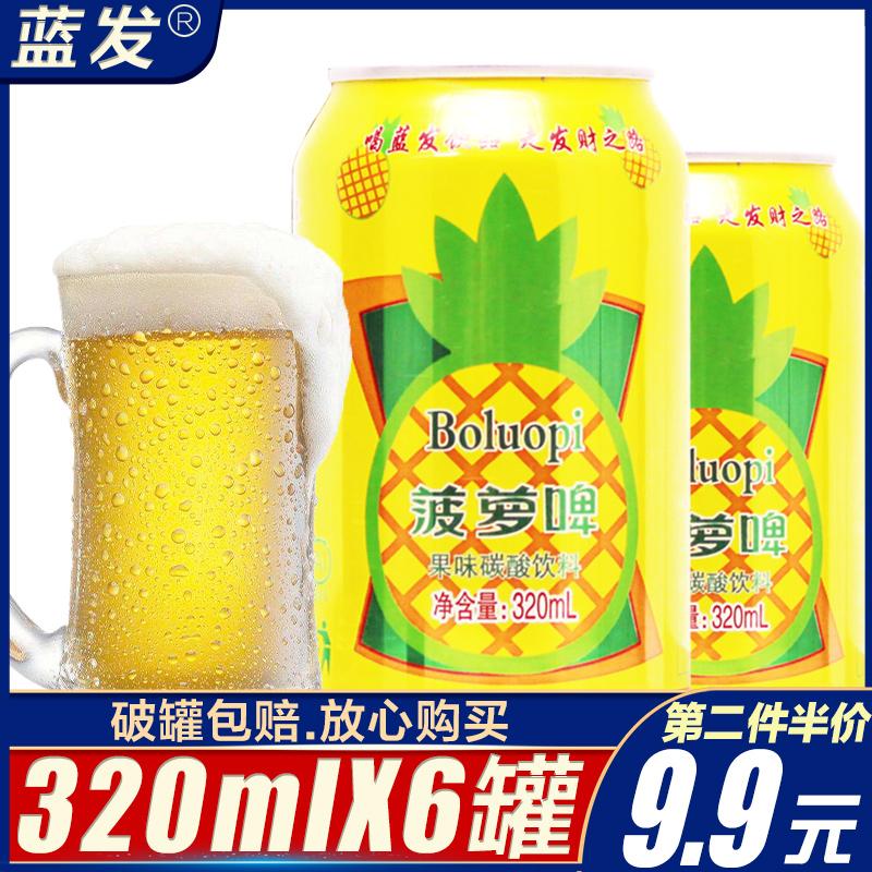无酒精新货菠萝啤饮料320ml整箱果味碳酸易拉罐果汁890后怀旧汽水