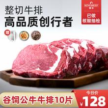 帝牛进口原肉整切雪花牛排新鲜牛肉扒10片儿童谷饲西冷菲力黑椒20